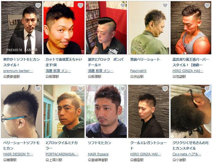 メンズ髪型【モヒカン】軟毛ベリーショートは輪郭カバーにいい!