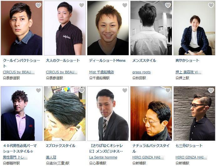 40代男性におススメ【ショート】ヘアスタイル!