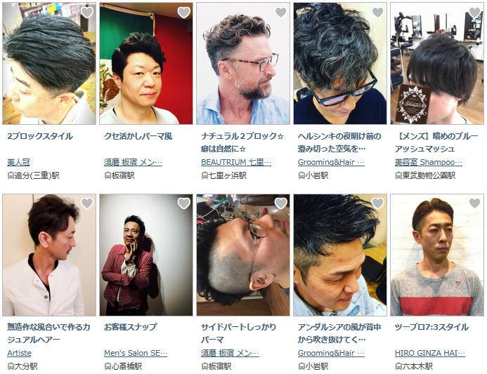 メンズ髪型【コンパクト】ショートヘアはキレイめなムード!