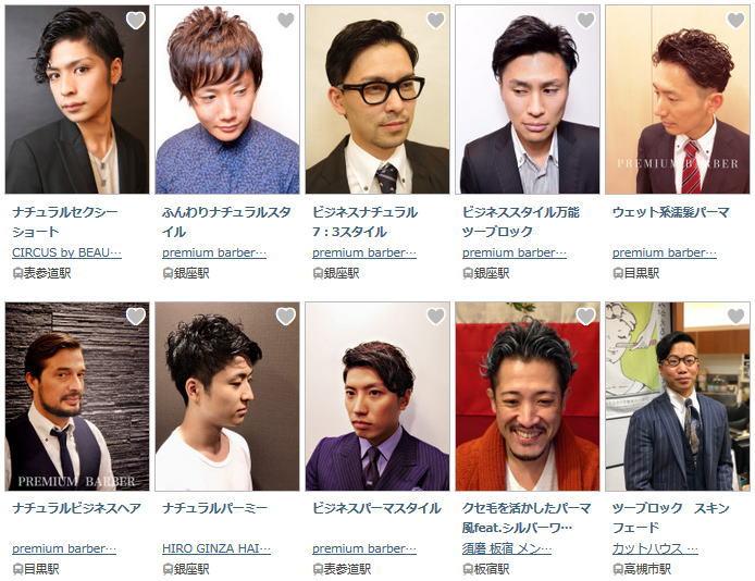 40代男性におススメ【ミディアム】ヘアスタイル!