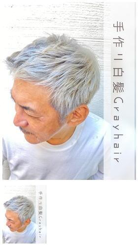 手作り白髪Grayhair