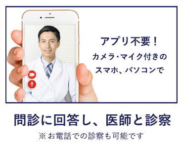 AGA診療(薄毛診療)の完全「オンライン診療」とは!