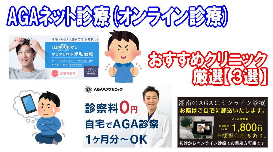 AGA[ネット診療]おすすめクリニック厳選【3選】比較!オンライン診療を希望する3つの理由とは!