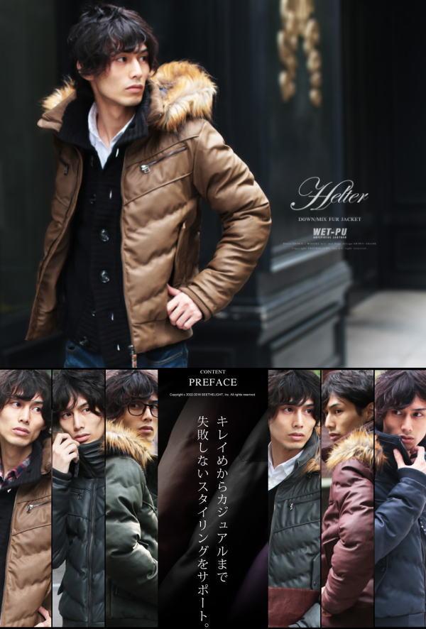 WET-PUダウンミックスジャケット