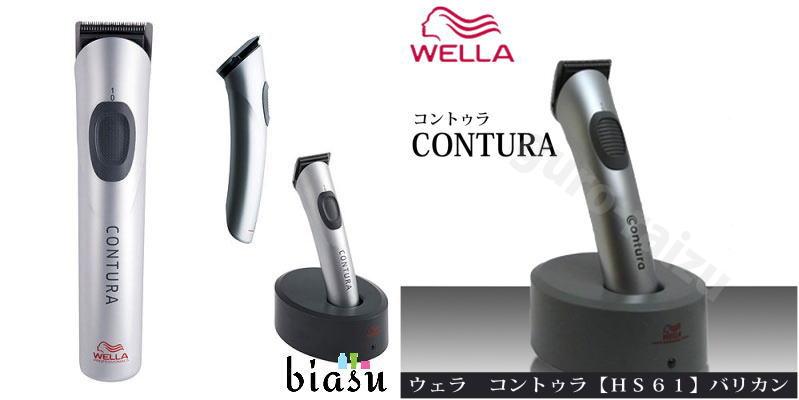 バリカン業務用【ウエラ/WELLA】理美容室プロ仕様激安通販