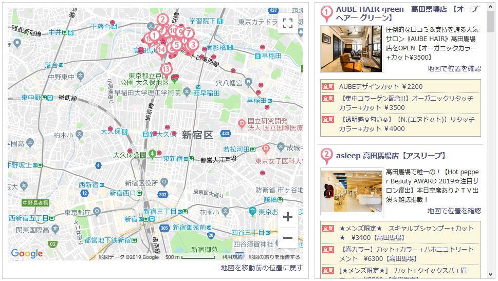 東京新宿[高田馬場/新大久保]エリアの美容室[メンズにおすすめ]厳選【11選】がコレ!
