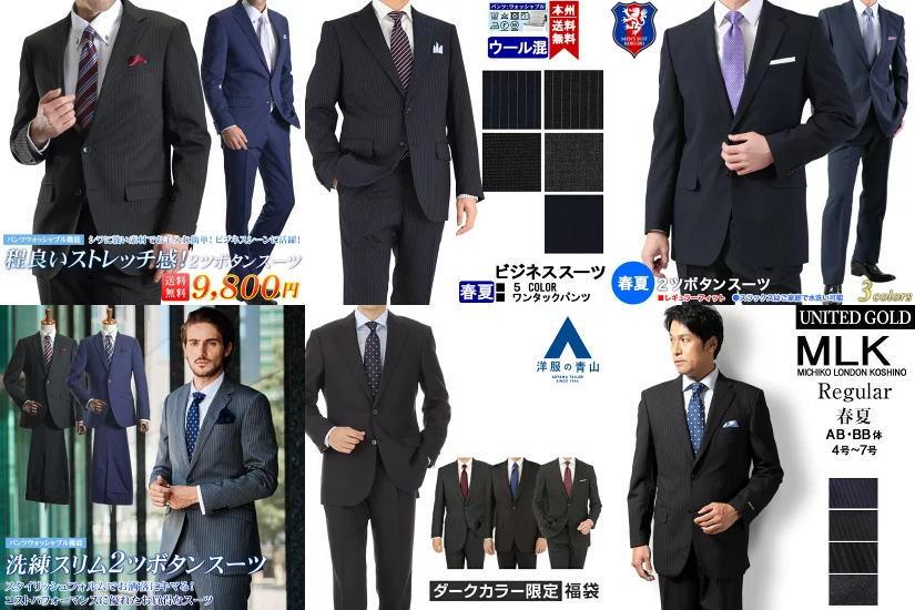 メンズスーツのサイズ感を知るネット通販で購入するときの2つのポイント&通販スーツ厳選【15選】がコレ!