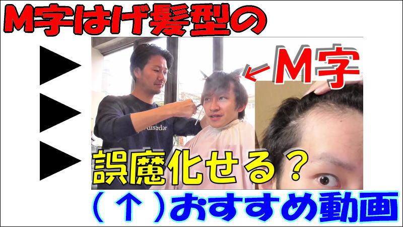 M字ハゲを隠す髪型にするために美容師さんはどうカットする?ポイント3つとは!【YouTube動画】
