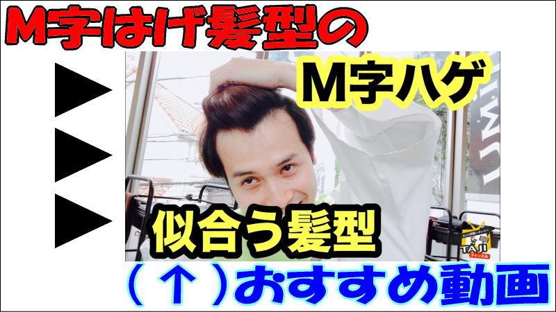 M字はげに似合う髪型を依頼!ベリーショートでここまでぱっつん!!【YouTube動画】