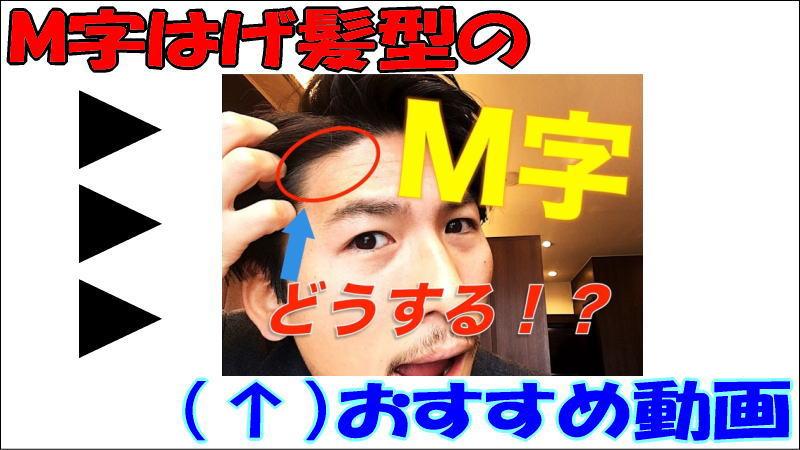 M字はげ[対策]髪型スタイリング方法|「●:●」分けがいい理由とは!【YouTube動画】