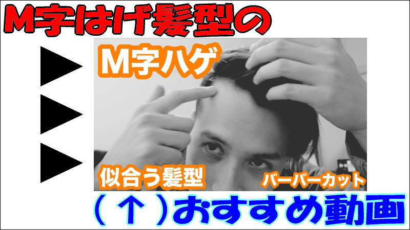 M字はげ[短髪]ショートのバーバーカットの髪型にしてみたら!美容室は専門?行きつけ?【YouTube動画】